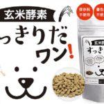 愛犬の健康維持に『玄米酵素すっきりだワン』
