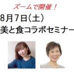 """<span class=""""title"""">8月7日(土)開催!美と食コラボ  オンラインセミナーのお知らせ</span>"""